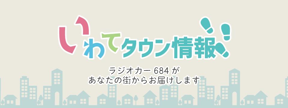 Ibc岩手放送 ラジオトップ